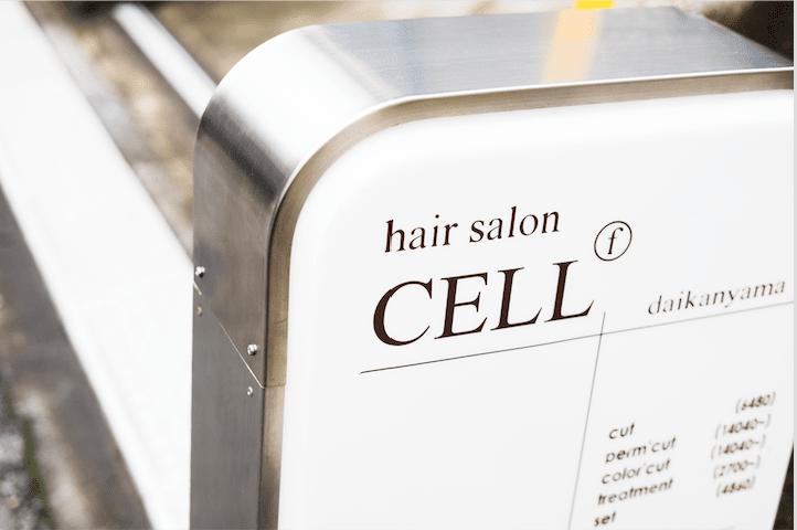 代官山美容室CELL