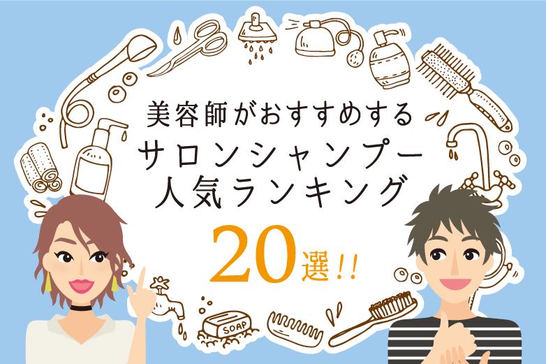 【2020年最新】美容師がおすすめするサロンシャンプー人気ランキング20選!