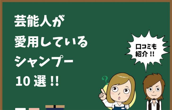 芸能人シャンプーのtop画像