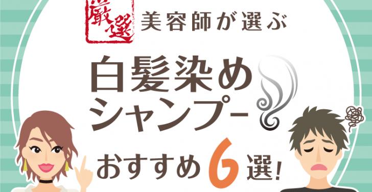 【厳選】美容師が選ぶ白髪染めシャンプーおすすめランキング6選!市販品や口コミも!