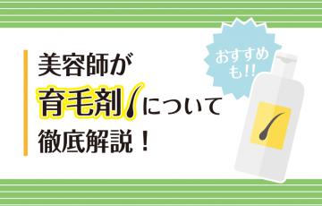 メンズ_育毛剤top