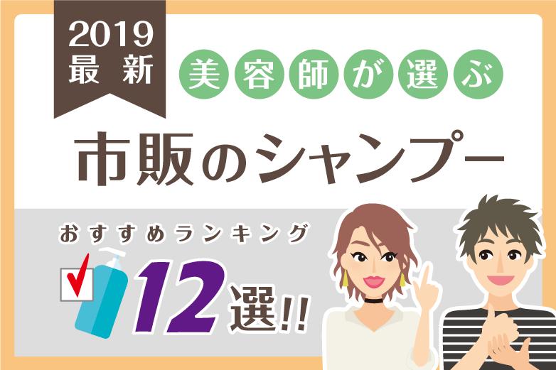 2019年最新 美容師がおすすめする市販シャンプー12選!!
