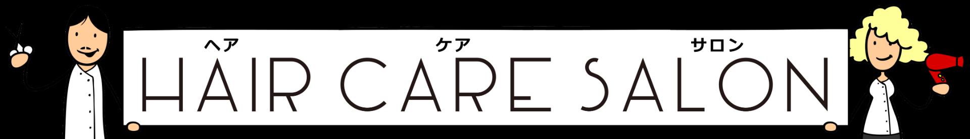 Hair Care Salon(ヘアケアサロン)|美容師が厳選した本当にオススメのシャンプー&関連商品をご紹介!!