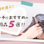 美容師が選ぶブリーチにおすすめの市販商品5選