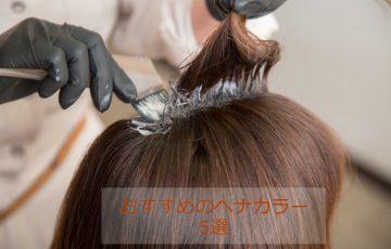 【厳選】美容師がおすすめする市販で買えるおすすめのヘナカラー5選