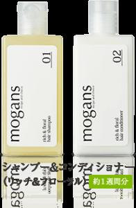 mogans ノンシリコンアミノ酸シャンプー&コンディショナートライアルセット